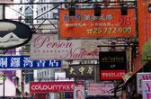 Hongkong Shoppen