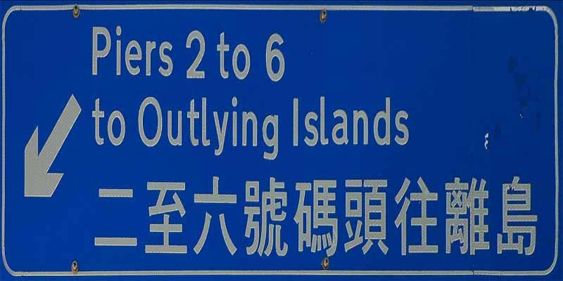 Een ferry brengt je vanuit de stad naar de Outlying Islands