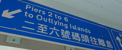 Hongkong Outlying Islands. De verafgelegen eilanden